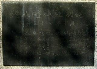 港八幡神社は昭和34年10月の創建