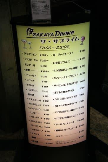 Izakayakan