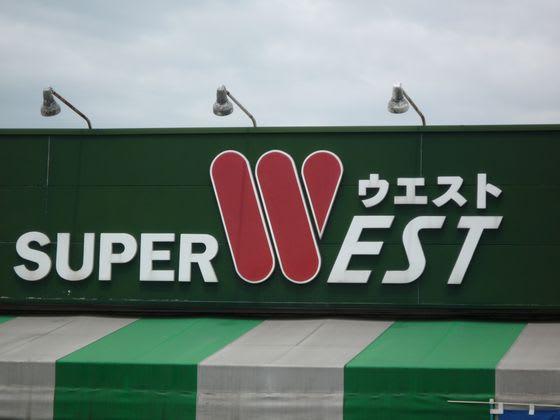 「スーパーウエスト 亀岳」の画像検索結果