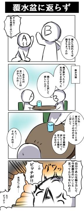 故事成語「覆水盆に返らず」 - S...
