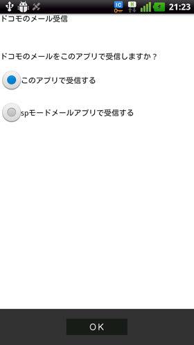 ドコモのメールをこのアプリで受信しますか?
