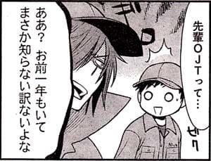 Manga_club_or_2013_08_p093b