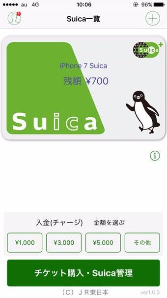 チャージはSuicaアプリから金額を選択する