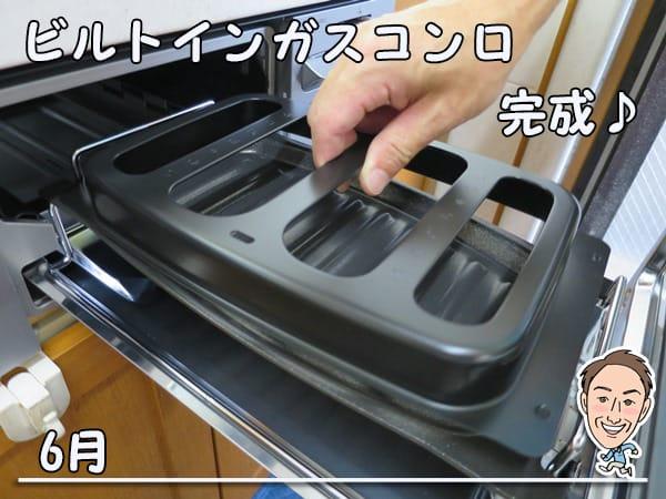 博多の建築士三兄弟_ガスコンロLP0156
