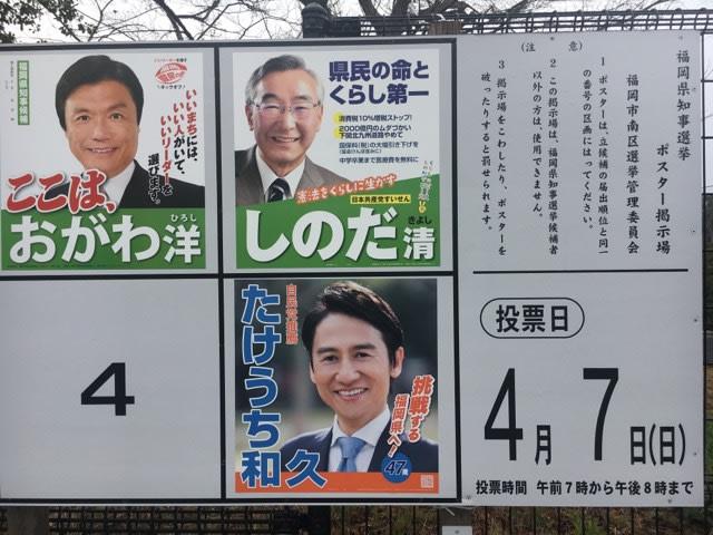 知事 選 県 福岡