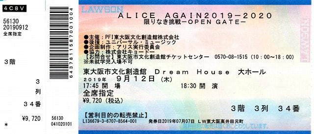 アリス コンサート 大阪
