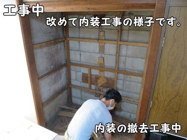 押入れのトイレ化。解体撤去工事