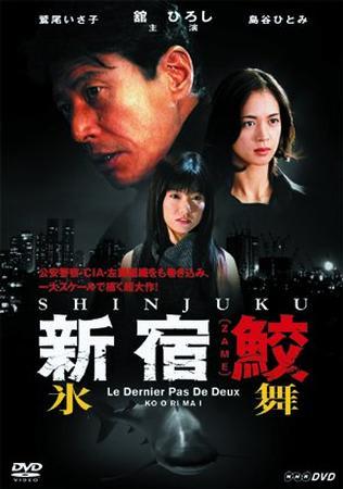 Shinnjukuzame