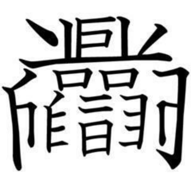 難しい 漢字 に 究極