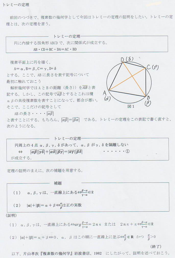 定理 トレミー の 数学A 平面図形
