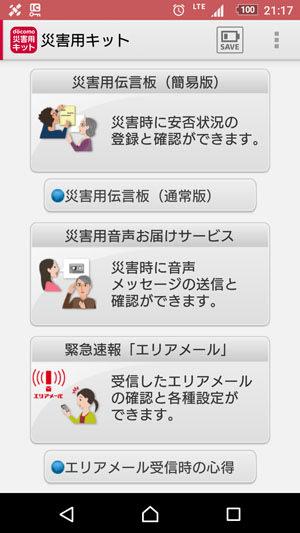 「災害用キット」アプリから起動する