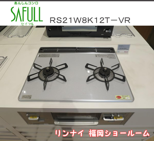 福岡ショールーム展示品:RS21W8K12T-VR