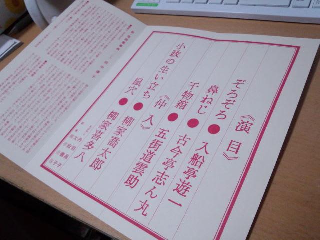 第524回TBS  落語研究会