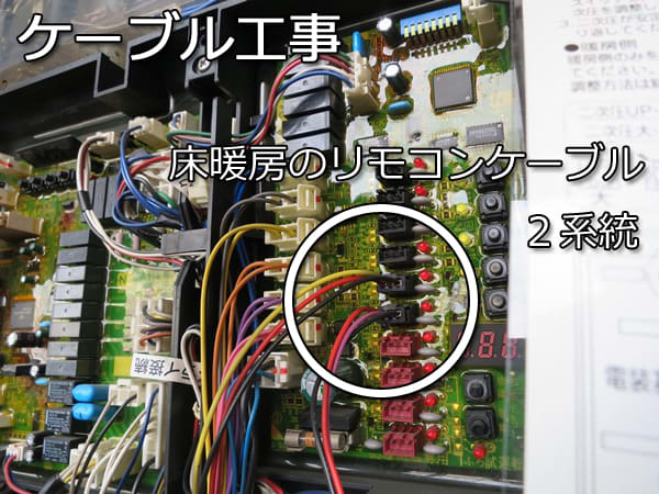 GTH-2413AWXH 床暖房リモコンケーブル