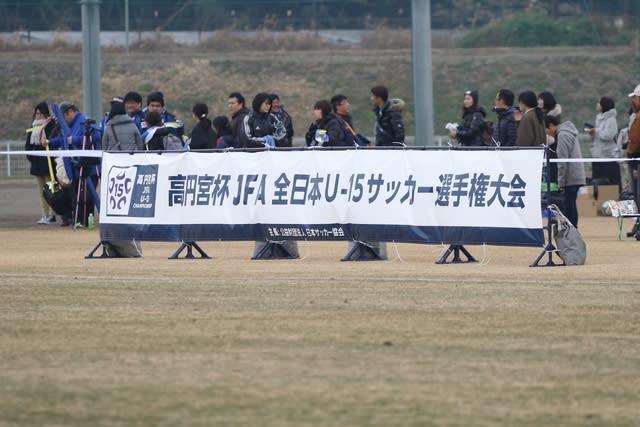 高円宮杯第30回全日本U−15サッカー選手権大会 - Triority(ト ...