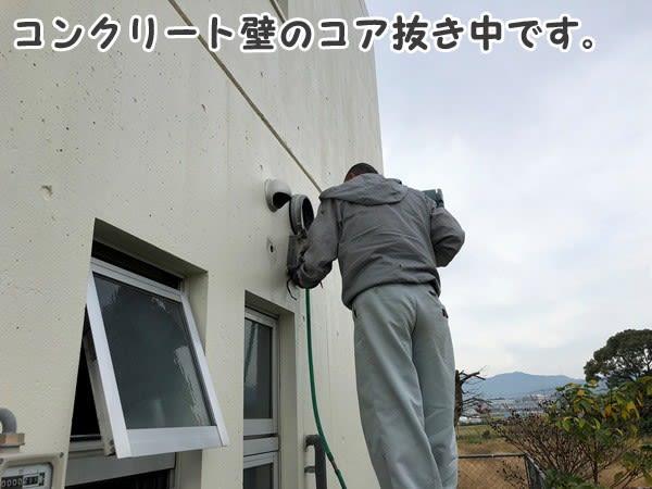 ガス衣類乾燥機_屋外からコア抜き