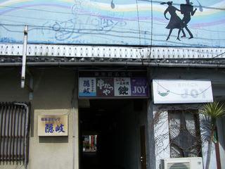 「東本町名店街」
