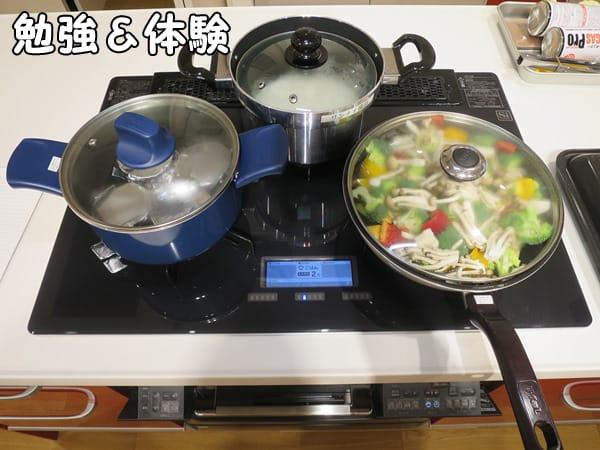 デリシアで調理_フライパン・専用鍋・炊飯鍋