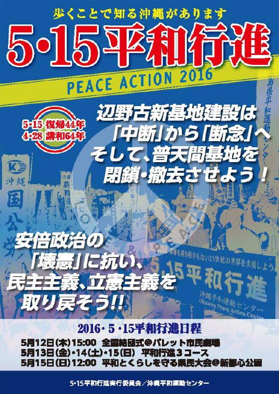 第39回5・15平和行進