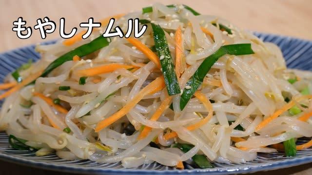 ナムル レシピ もやし 韓国料理店が教えるナムルのレシピ。もやし、小松菜、なんと切り干し大根でも!