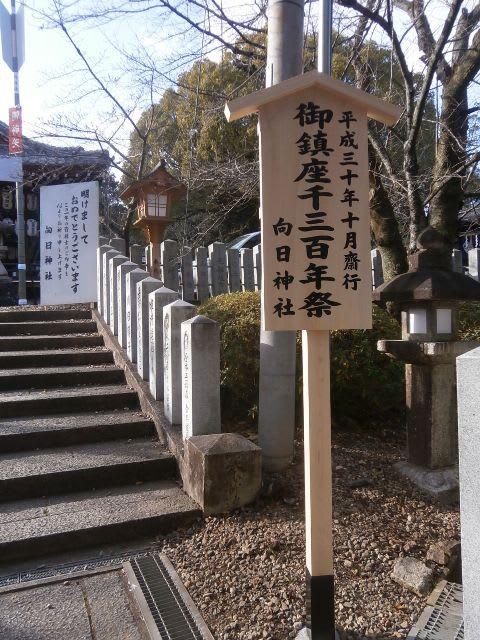 向日神社は御鎮座1299年(乙訓鎮...