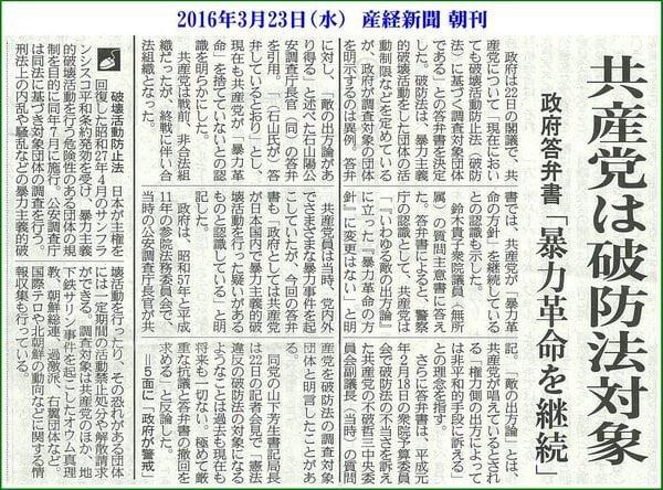 反日YP(ヤルタ・ポツダム)体制...