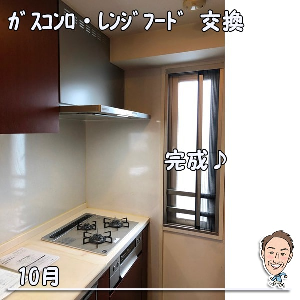 博多の建築士三兄弟_レンジフードOGR前幕板梁欠き
