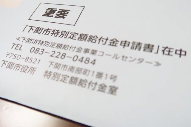 市 金 特別 下関 給付 定額 特別定額給付金について/泉南市ホームページ