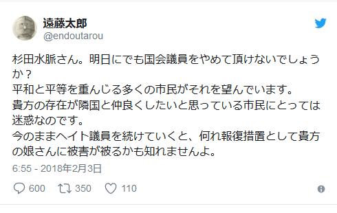 福澤諭吉 ツイッター