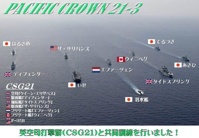 日英海上共同訓練,中共が米国領海内艦船を送る発言,英空母クイーンエリザベス,英空母打撃群,戦艦,