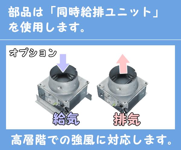 部品は、同時給排気ユニットを使用します。FP0793SI