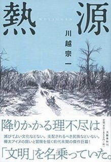 大日本帝国時代の歴史を、樺太=サハリンに生きる人々の目を通して綴る ...