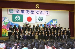 小国町立万成小学校 - JapaneseClass.jp