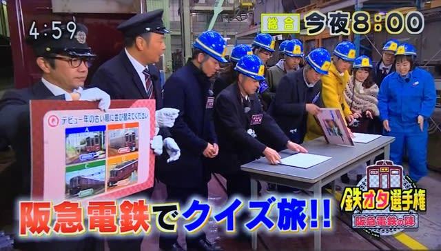 鉄オタ選手権 阪急