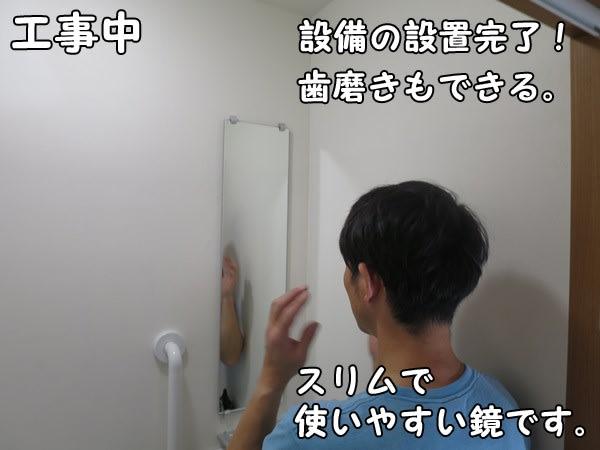 押入れのトイレ化。スリム鏡