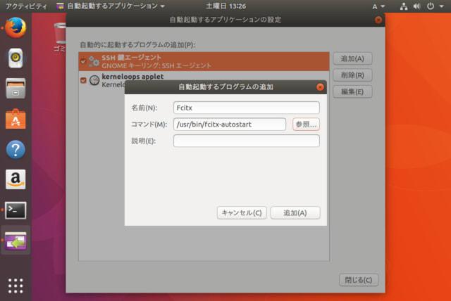翻訳記事: Ubuntu 17.10でfcitx...