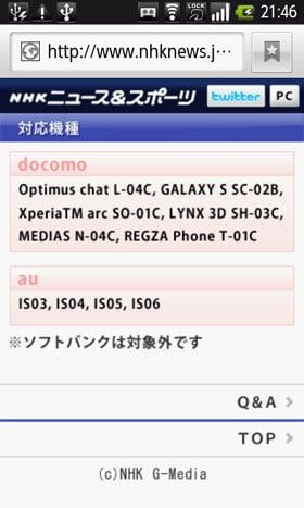 スマートフォン版「NHKニュース&スポーツ」の現時点の対応機種