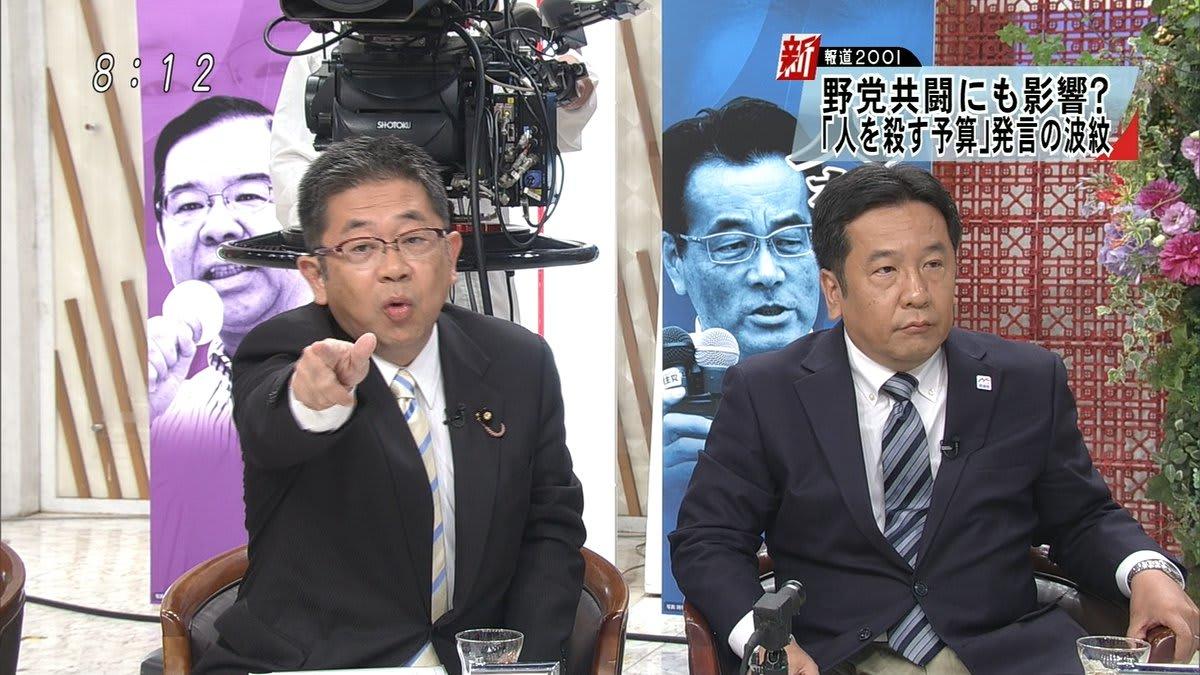 新報道2001】民進党枝野 共産党...