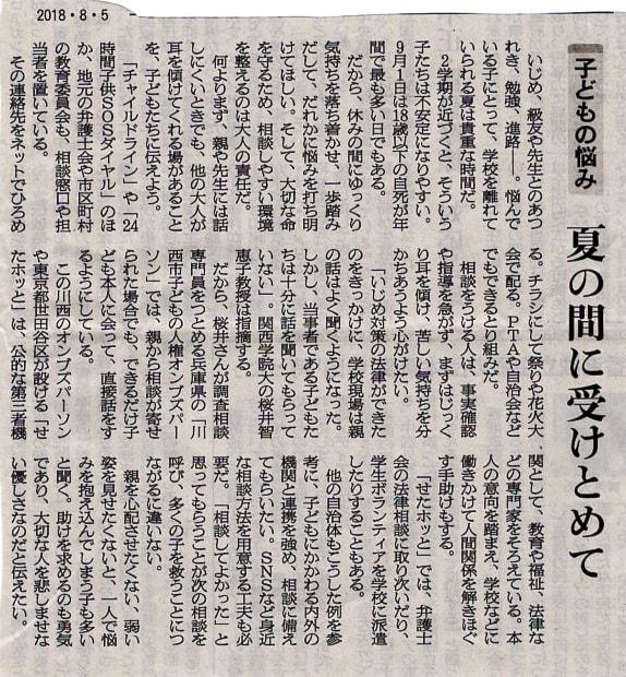 チャイルドライン、朝日新聞社説に掲載と夏の全国一斉キャンペーン ...