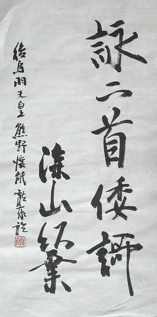 後鳥羽天皇・熊野懐紙 - 書の歴史を臨書する