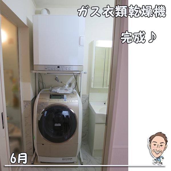 博多の建築士三兄弟_ガス衣類乾燥機RDT-52SA