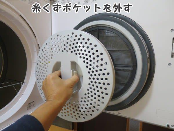 ガス衣類乾燥機_糸くずポケット