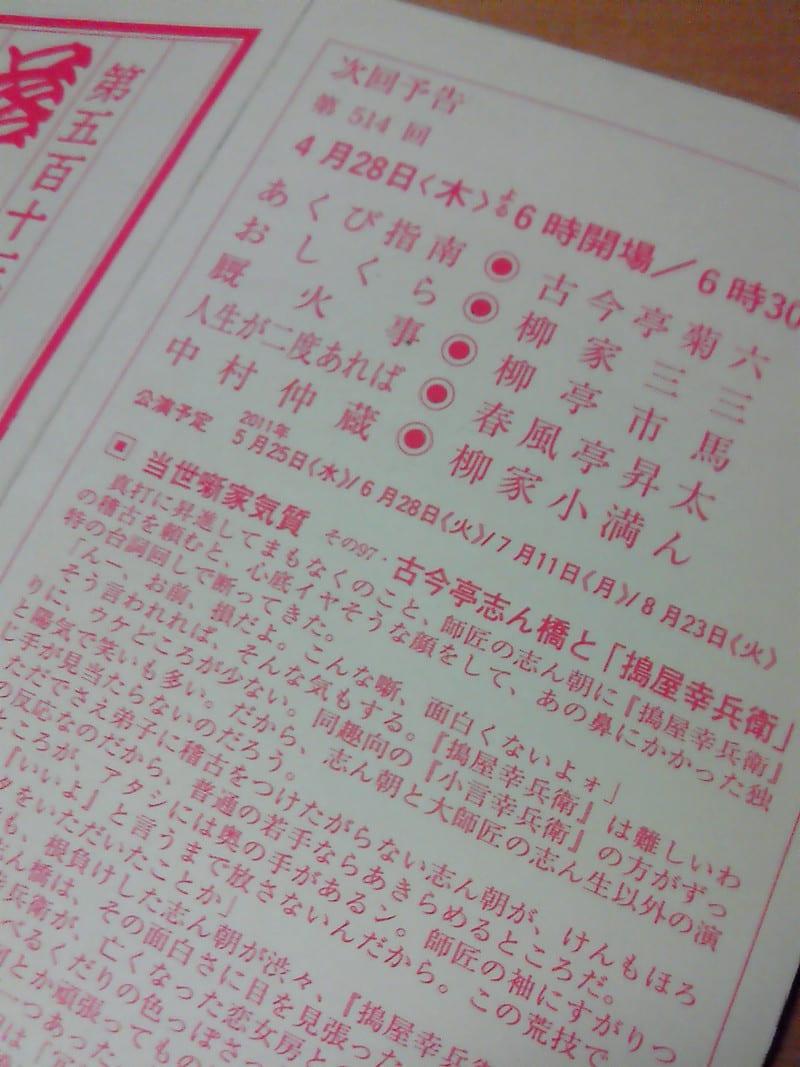 第513回TBS<br />  落語研究会