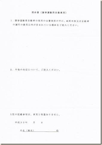 選挙公営費調査3