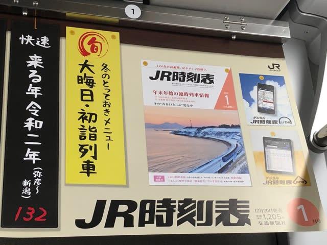 JR時刻表 まだあったんだ 交通新聞社から1205円で発売中・・・時刻表 ...