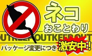 野良猫シャット 3,150円→2,100円 大特価