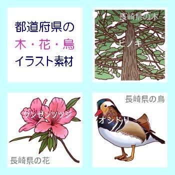 長崎県9点都道府県の木花鳥イラスト素材 素材屋イラストブログ