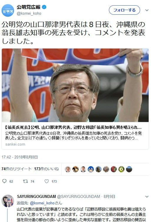 公明党広報 Twitter