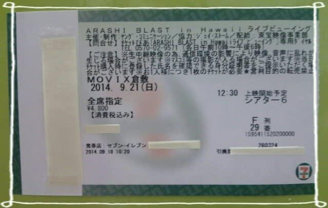 嵐 ライブ ビュー イング ペン ライト