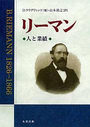 リーマン--人と業績: D.ラウグヴィッツ - とね日記